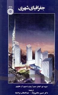 کتاب جغرافیای شهری