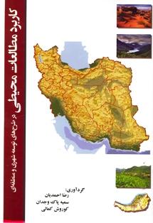 کتاب کاربرد مطالعات محیطی در طرح های توسعه شهری و منطقه ای