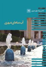 کتاب آب نماهای شهری