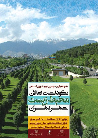 نکوداشت فعالان محیط زیست شهر تهران