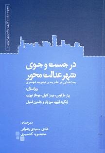 کتاب در جست و جوی شهر عدالت محور