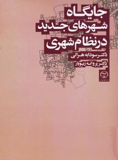 کتاب جایگاه شهرهای جدید در نظام شهری