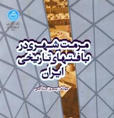 کتاب مرمت شهری در بافتهای تاریخی ایران
