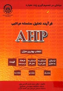کتاب فرآیند تحلیل سلسله مراتبی AHP