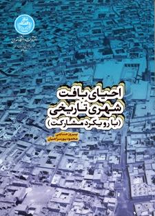 کتاب احیای بافت شهری تاریخی ( با رویکرد مشارکت )