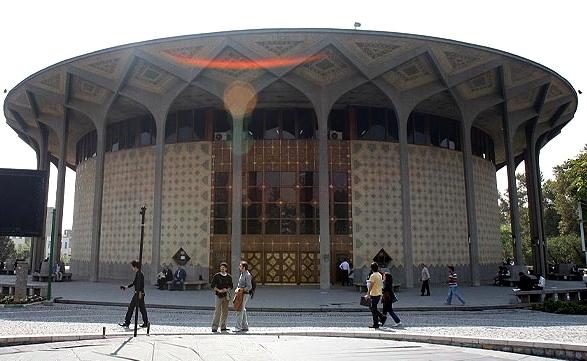 بنای تئاتر شهر تهران