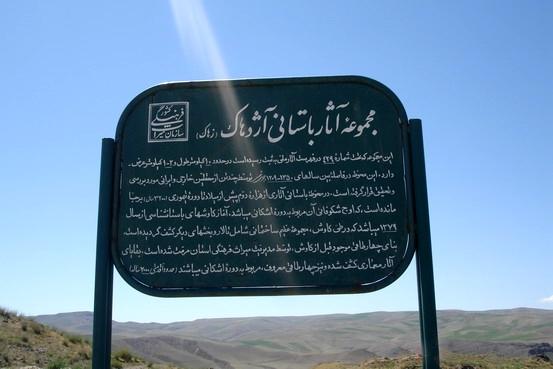 قلعه ضحاک (هشترود) – آذربایجانشرقی