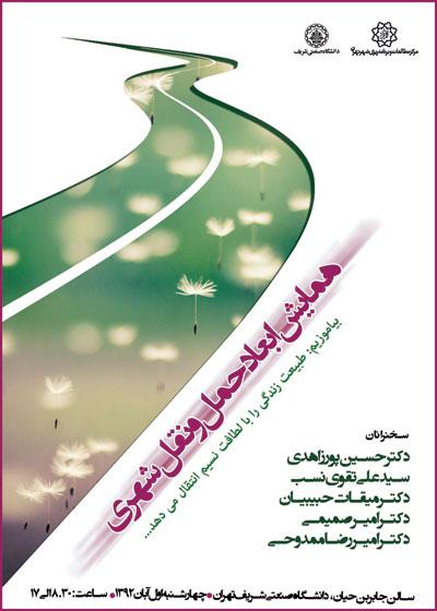همایش ملی ابعاد و مسائل حمل و نقل شهری