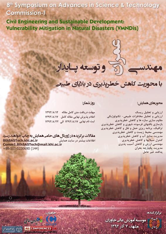 همایش ملی مهندسی عمران و توسعه پایدار