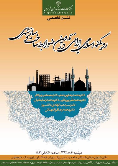 رویکرد اسلامی-ایرانی درتدوین ضوابط ساخت و ساز شهری