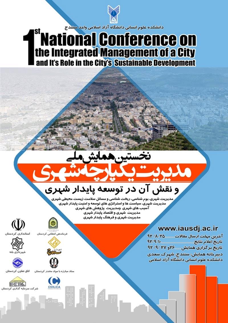 همایش ملی مدیریت یکپارچه شهری و نقش آن در توسعه پایدار شهری