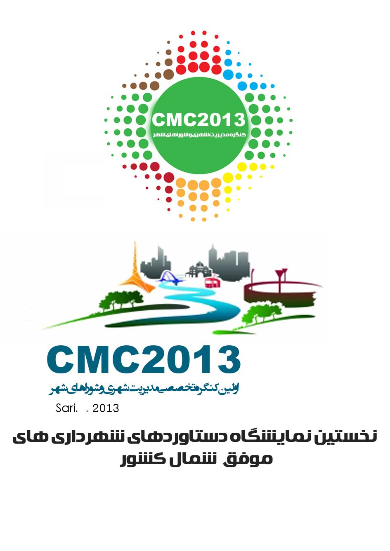 نخستین کنگره مدیریت شهری و شوراهای کشور