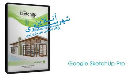 طراحی ٣ بعدی ساختمان ها با Google SketchUp Pro قابل حمل