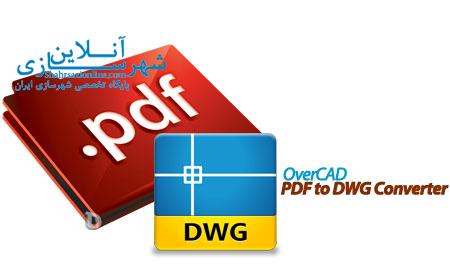 تبدیل pdf به نقشه اتوکد OverCAD PDF to DWG Converter