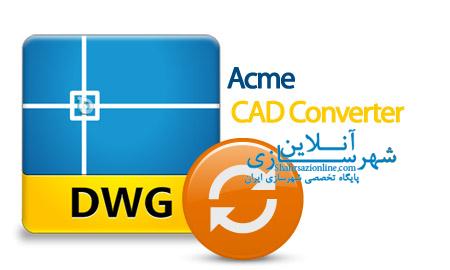 تبدیل فرمت های نقشه های مهندسی Acme CAD Converter