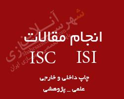 مقالات ISI و ISC شهرسازی