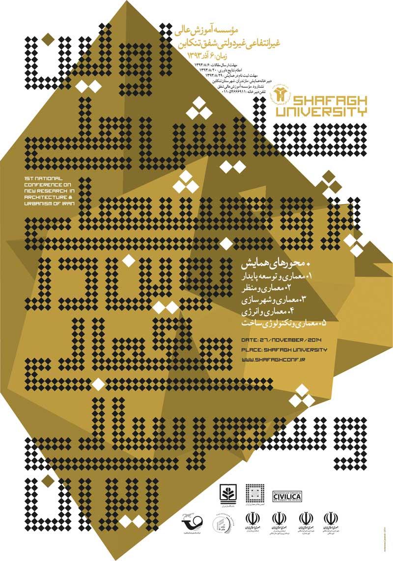 اولین کنفرانس ملی پژوهشهای نوین در معماری و شهرسازی ایران