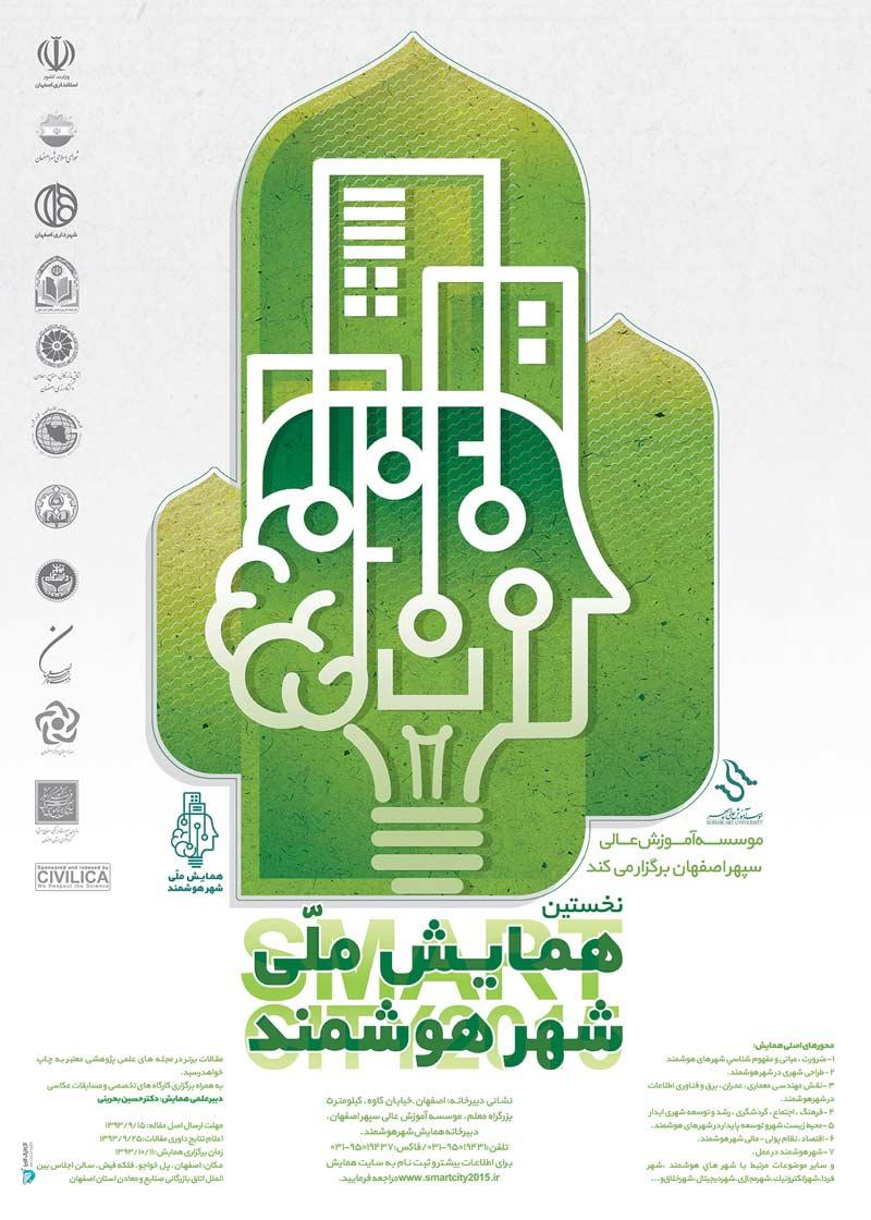 اولین همایش ملی شهر هوشمند