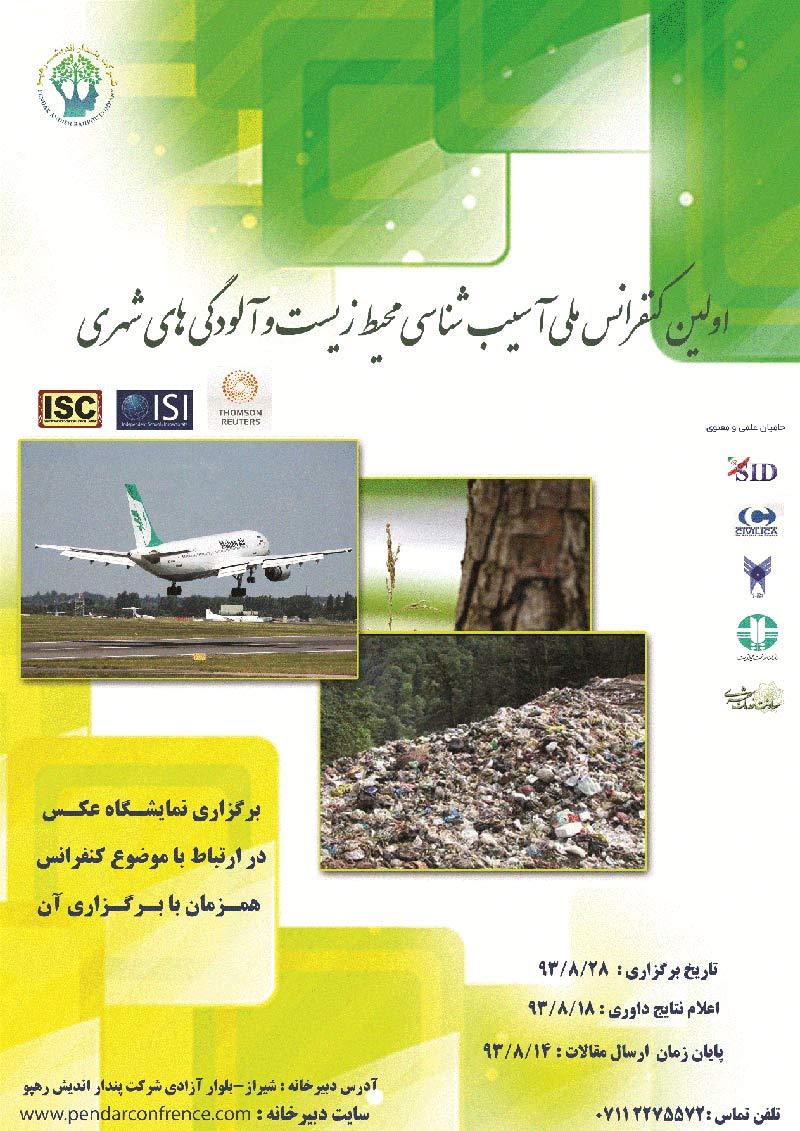اولین کنفرانس ملی آسیب شناسی محیط زیست و آلودگی های شهری