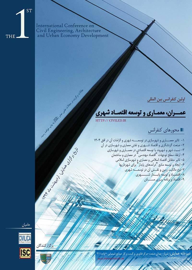 اولین کنفرانس بین المللی عمران، معماری و توسعه اقتصاد شهری