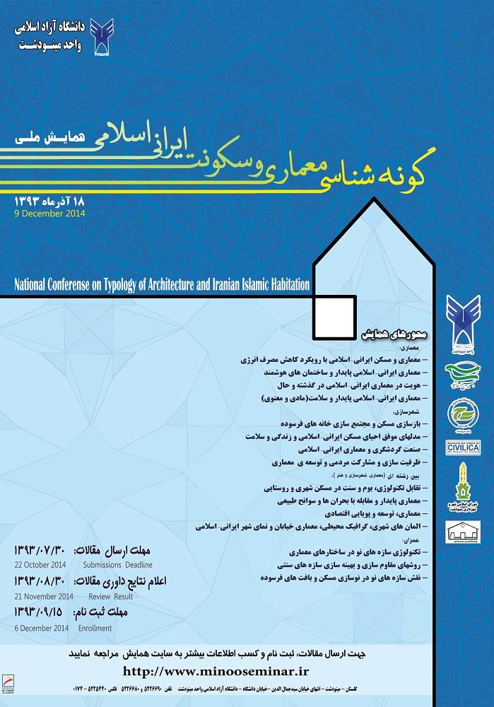 همایش ملی گونه شناسی معماری و سکونت ایرانی – اسلامی