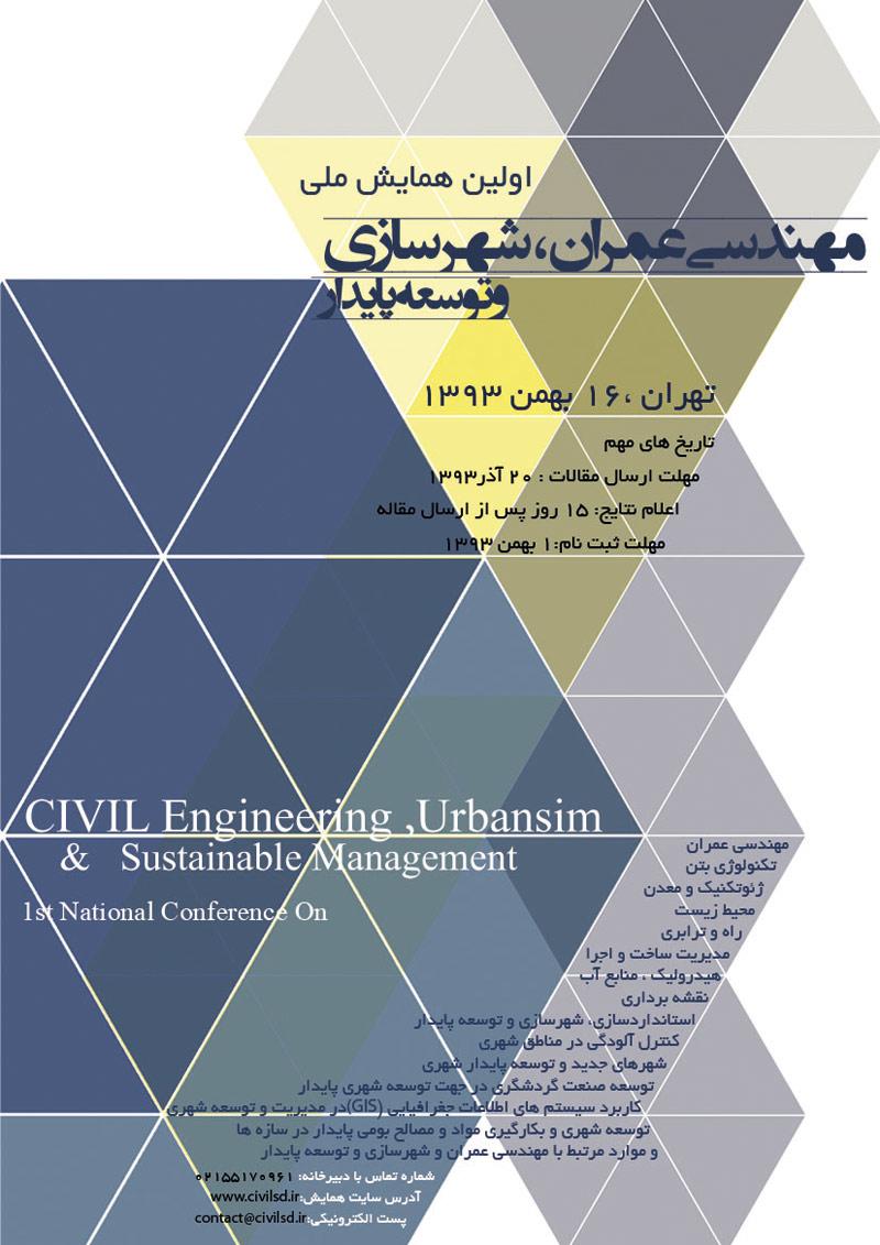 همایش ملی مهندسی عمران ، شهرسازی و توسعه پایدار