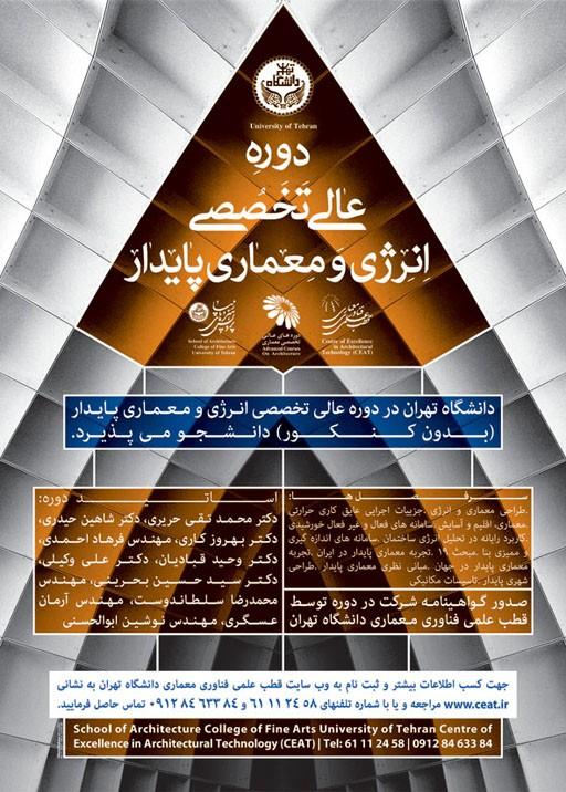 دوره عالی تخصصی انرژی و معماری پایدار در قطب علمی دانشگاه تهران