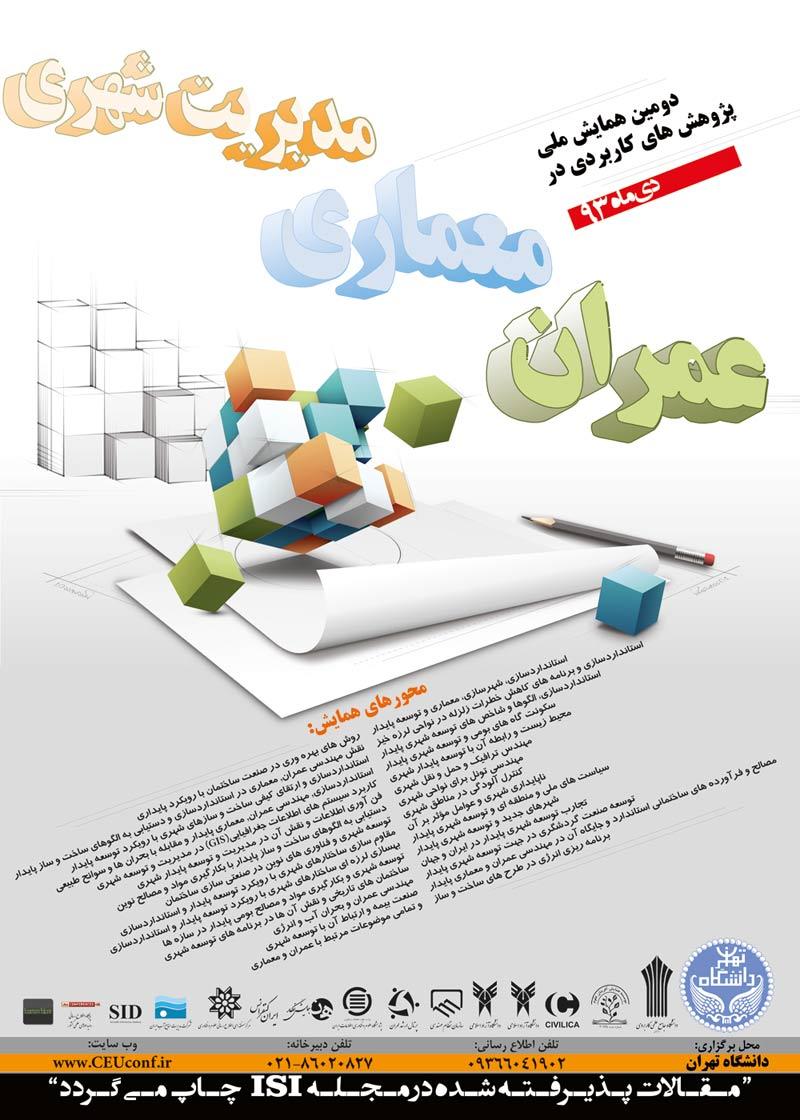 دومین همایش ملی پژوهش های کاربردی در عمران،معماری و مدیریت شهری