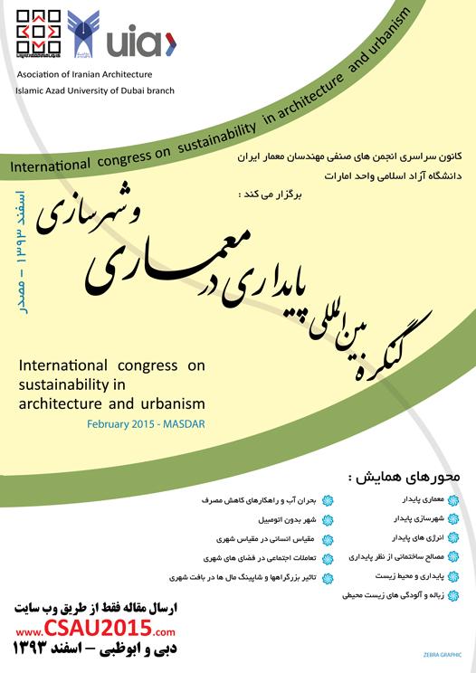 کنگره بین المللی پایداری در معماری و شهرسازی