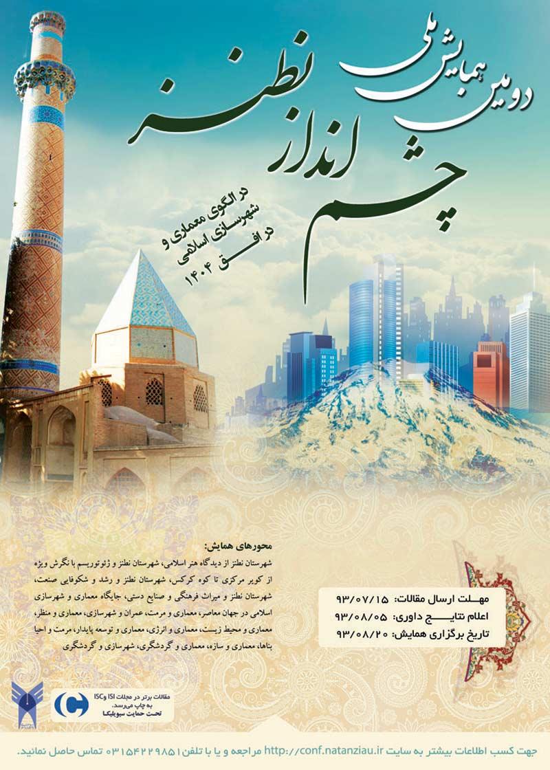 دومین همایش ملی چشم انداز نطنز در الگوی معماری و شهرسازی اسلامی در افق ۱۴۰۴