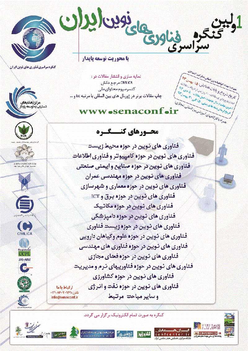 اولین کنگره سراسری الکترونیکی فناوریهای نوین ایران با هدف دستیابی به توسعه پایدار