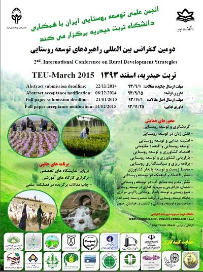دومین کنفرانس بین المللی توسعه روستایی