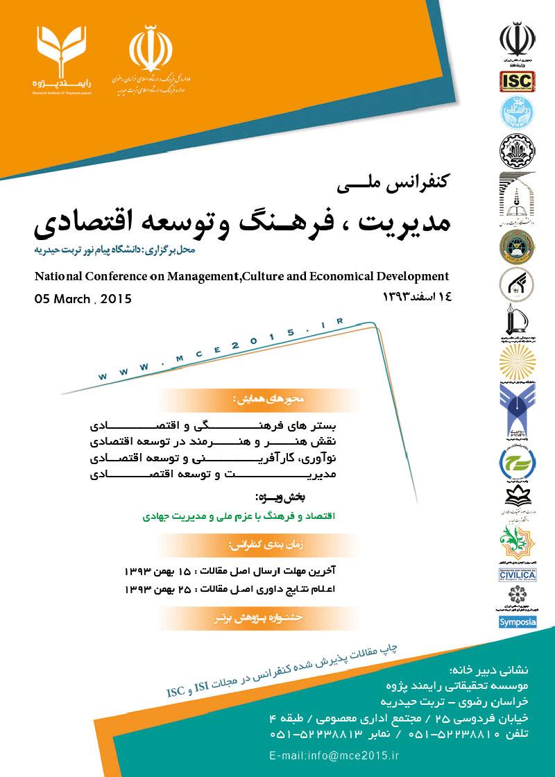 کنفرانس ملی مدیریت، فرهنگ و توسعه اقتصادی