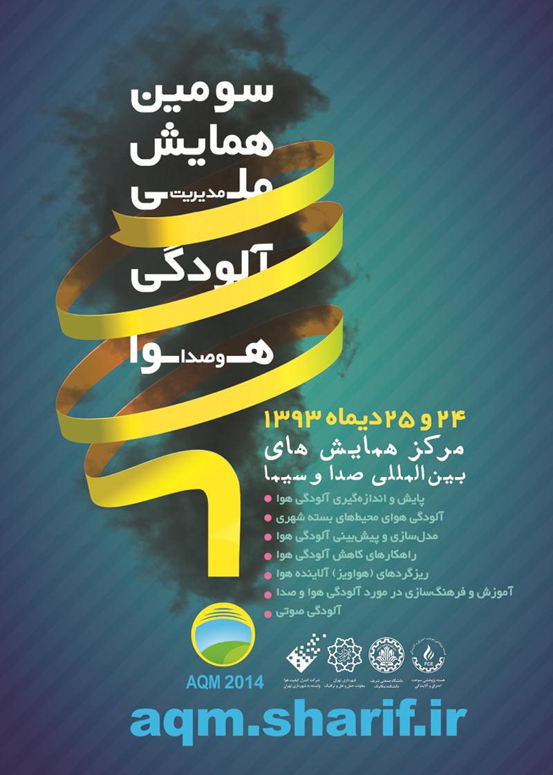 سومین همایش ملی مدیریت آلودگی هوا و صدا