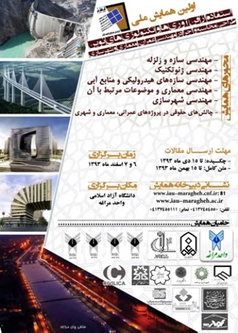 همایش ملی استفاده از فناوری ها و تکنولوژی های نوین طراحی، محاسبه و اجرا در مهندسی عمران،معماری و شهرسازی