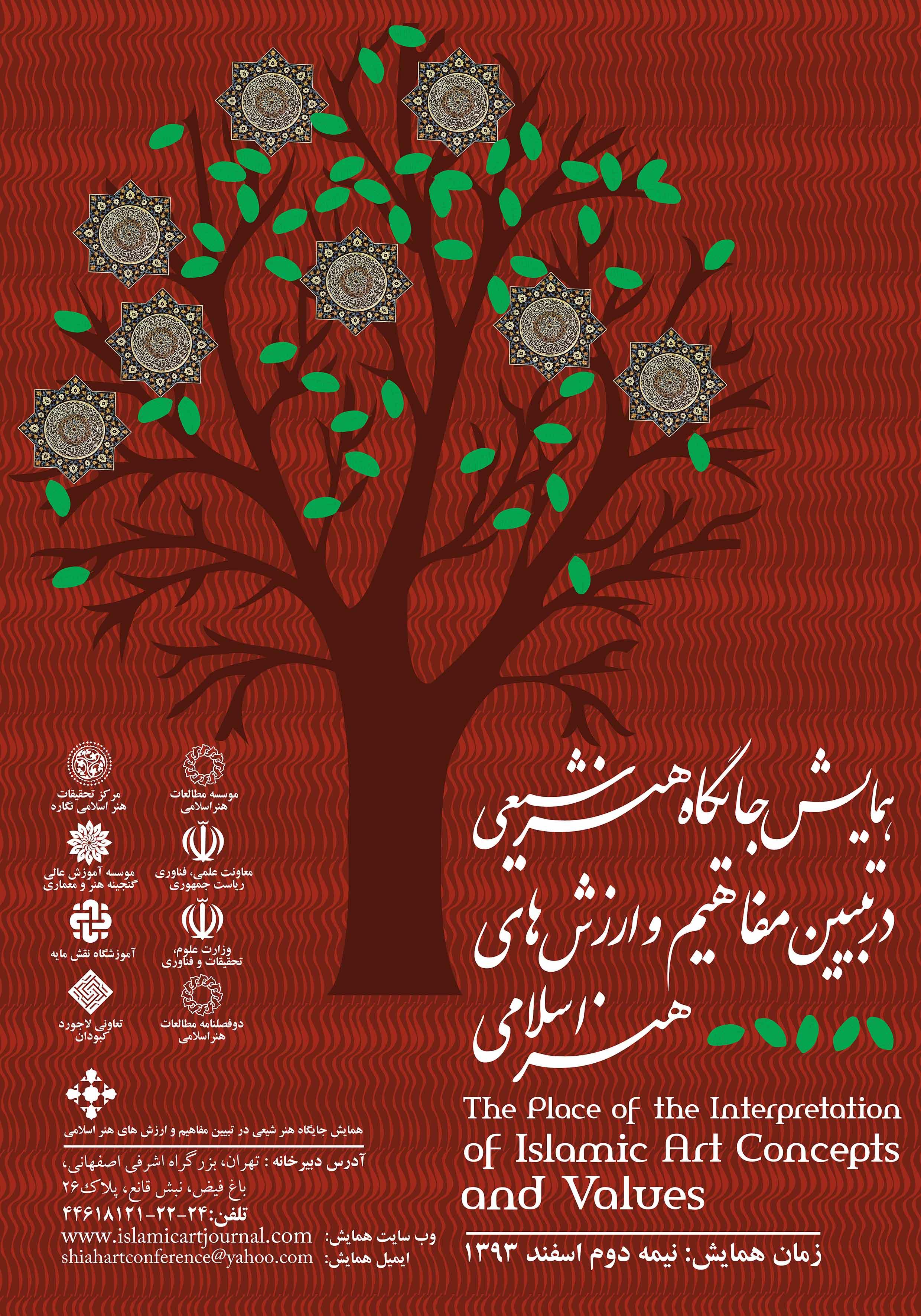 همایش جایگاه هنرشیعی در تبیین مفاهیم و ارزش های جایگاه مبانی نظری هنر شیعی در تمدن اسلامی