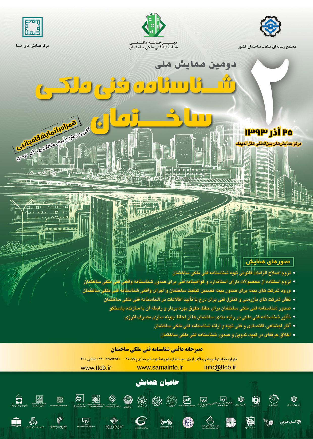 دومین همایش ملی شناسنامه فنی ملکی ساختمان