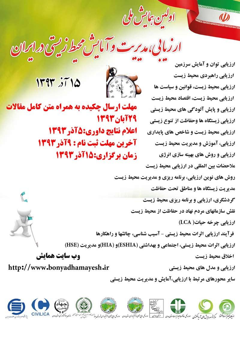 اولین همایش ملی ارزیابی مدیریت وآمایش محیط زیستی در ایران