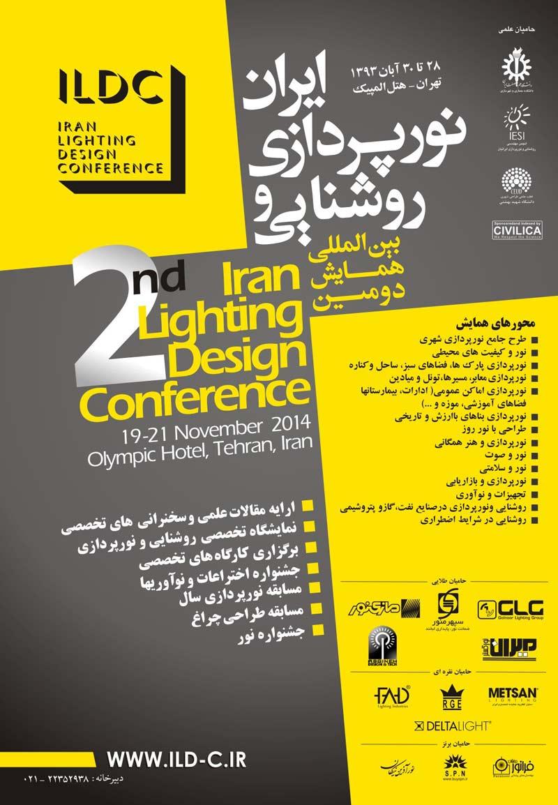 دومین همایش بین المللی روشنایی و نورپردازی ایران