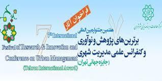 هفتمین جشنواره بینالمللی پژوهش و نوآوری مدیریت شهری
