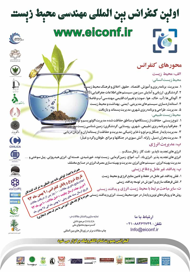 اولین کنفرانس بین المللی مهندسی محیط زیست