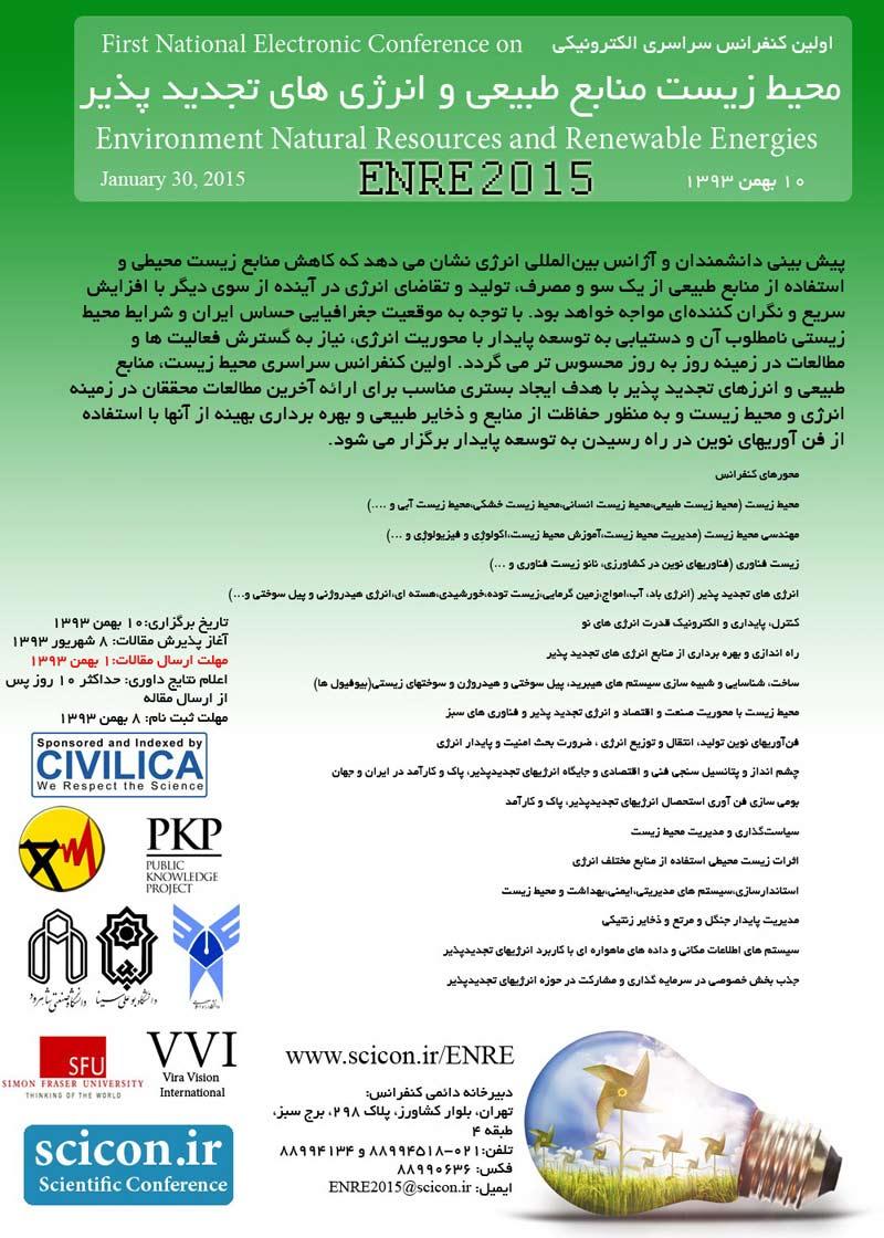 اولین کنفرانس سراسری محیط زیست، منابع طبیعی و انرژهای تجدید پذیر