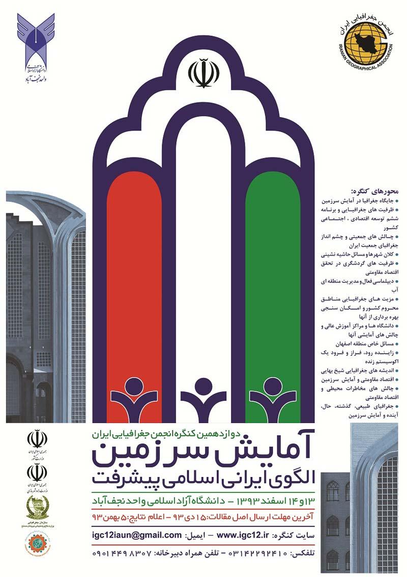 دوازدهمین کنگره انجمن جغرافیایی ایران با محوریت آمایش سرزمین،الگوی ایرانی اسلامی پیشرفت