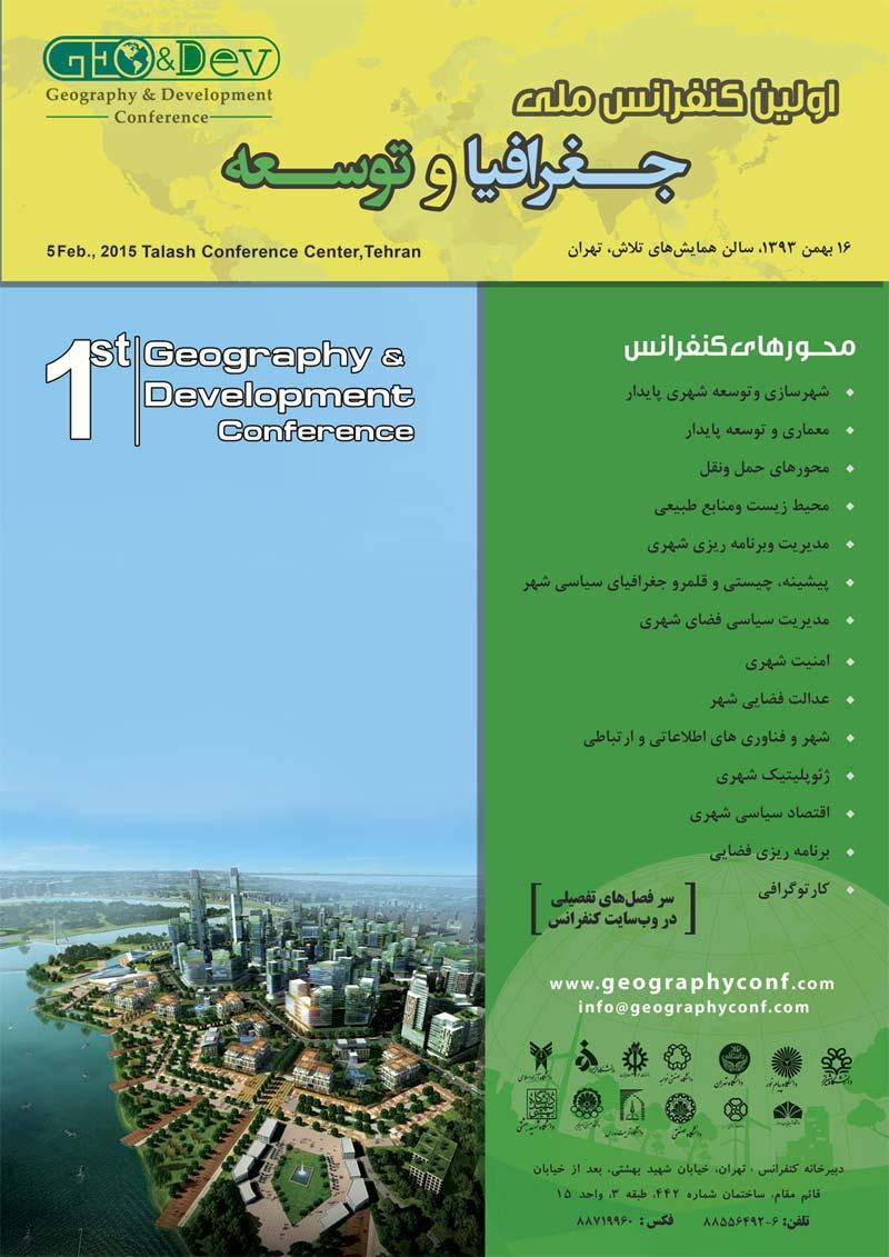 اولین کنفرانس ملی جغرافیا و توسعه