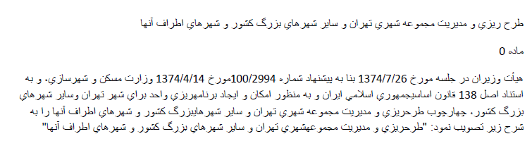 طرح ریزی و مدیریت مجموعه شهری تهران و سایر شهرهای بزرگ کشور و شهرهای اطراف آنها