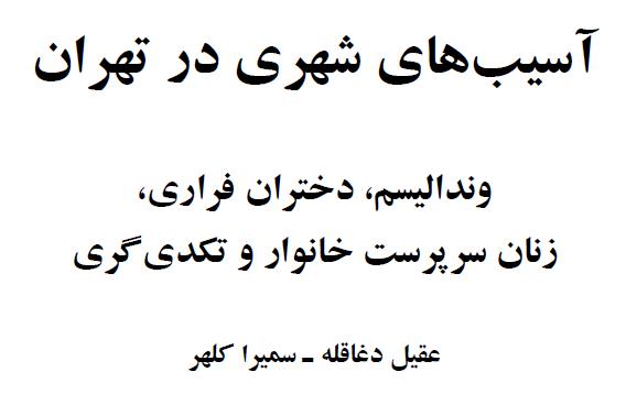 کتاب آسیب های شهری در تهران