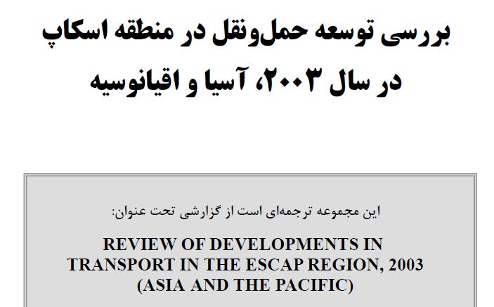 بررسی توسعه حمل ونقل در منطقه اسکاپ در سال ۲۰۰۳ ، آسیا و اقیانوسیه
