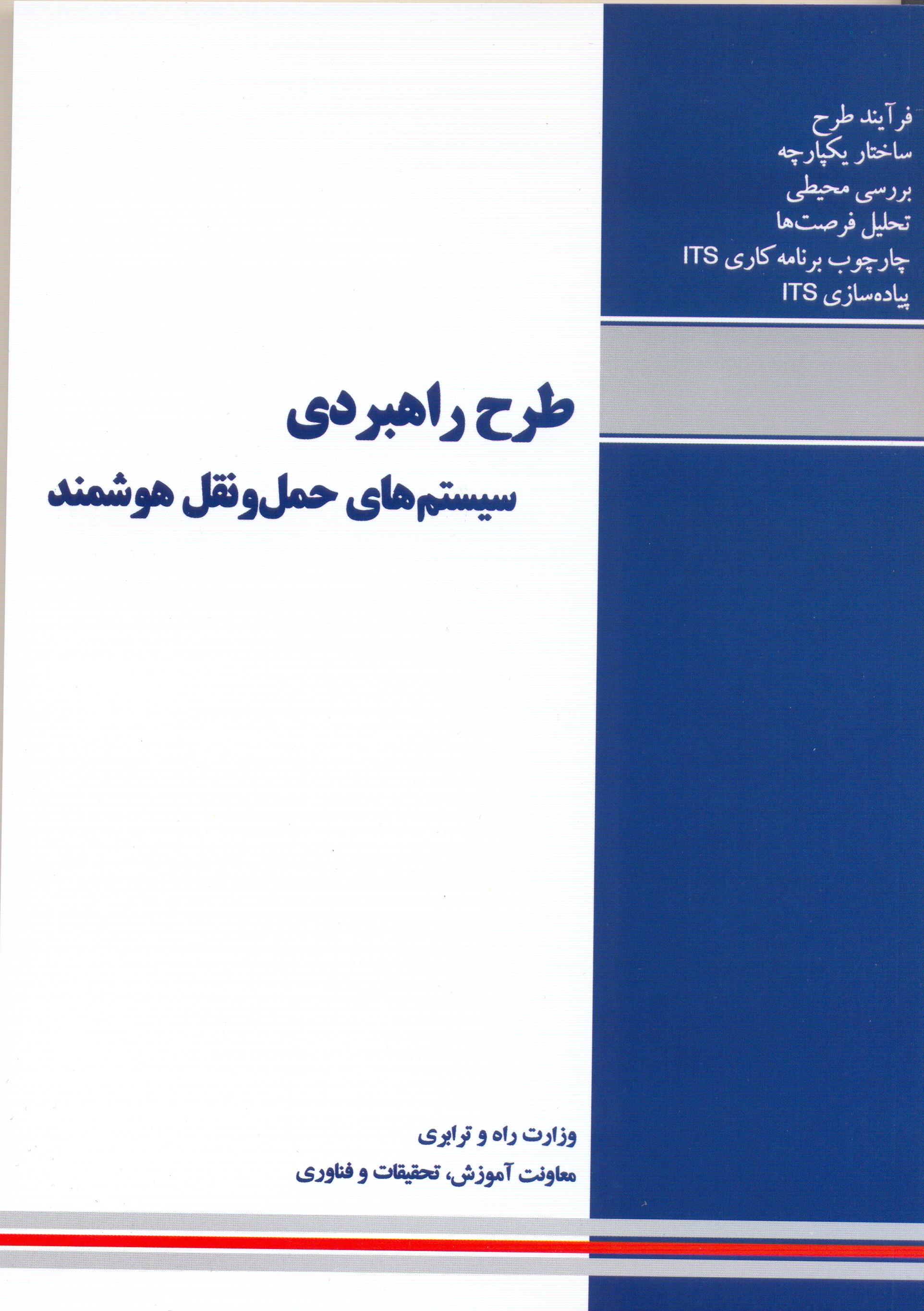 کتاب طرح راهبردی سیستم های حمل و نقل هوشمند