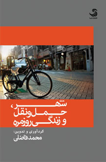 کتاب شهر، حملونقل و زندگی روزمره