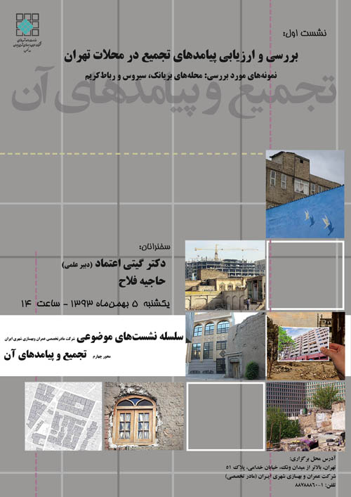نشست تخصصی بررسی و ارزیابی پیامدهای تجمیع در محلات تهران